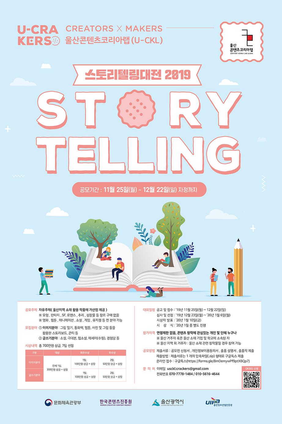 울산 스토리텔링대전 2019 콘텐츠 공모전