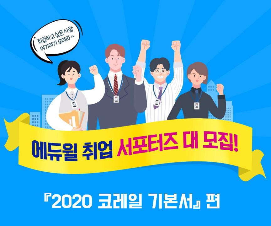 『코레일 NCS 기본서』 서평단 모집 (~12/15, 일)