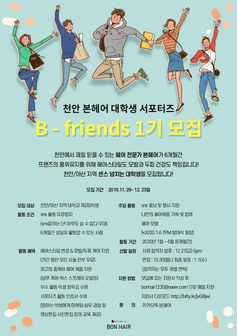 [천안] 본헤어 대학생 서포터즈 B-friends 1기 모집!