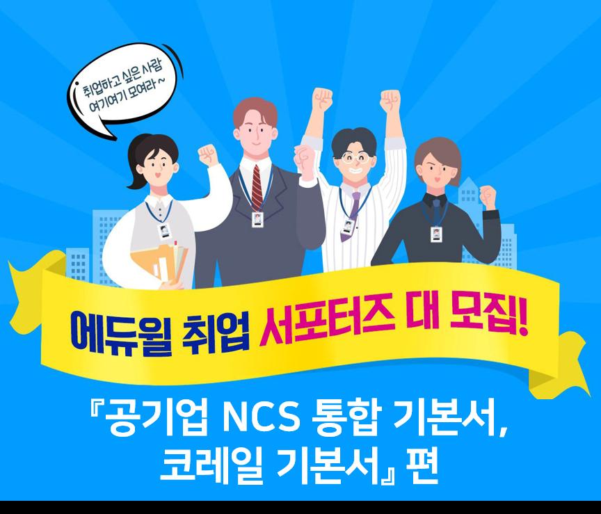 [에듀윌]공기업NCS 통합 기본서 & 코레일 기본서 서포터즈 모집