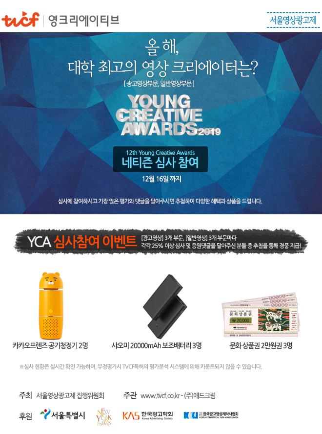 [제12회 Young Creative Awards] 대학생이 만든 최고의 영상 투표 이벤트! (~12/16)