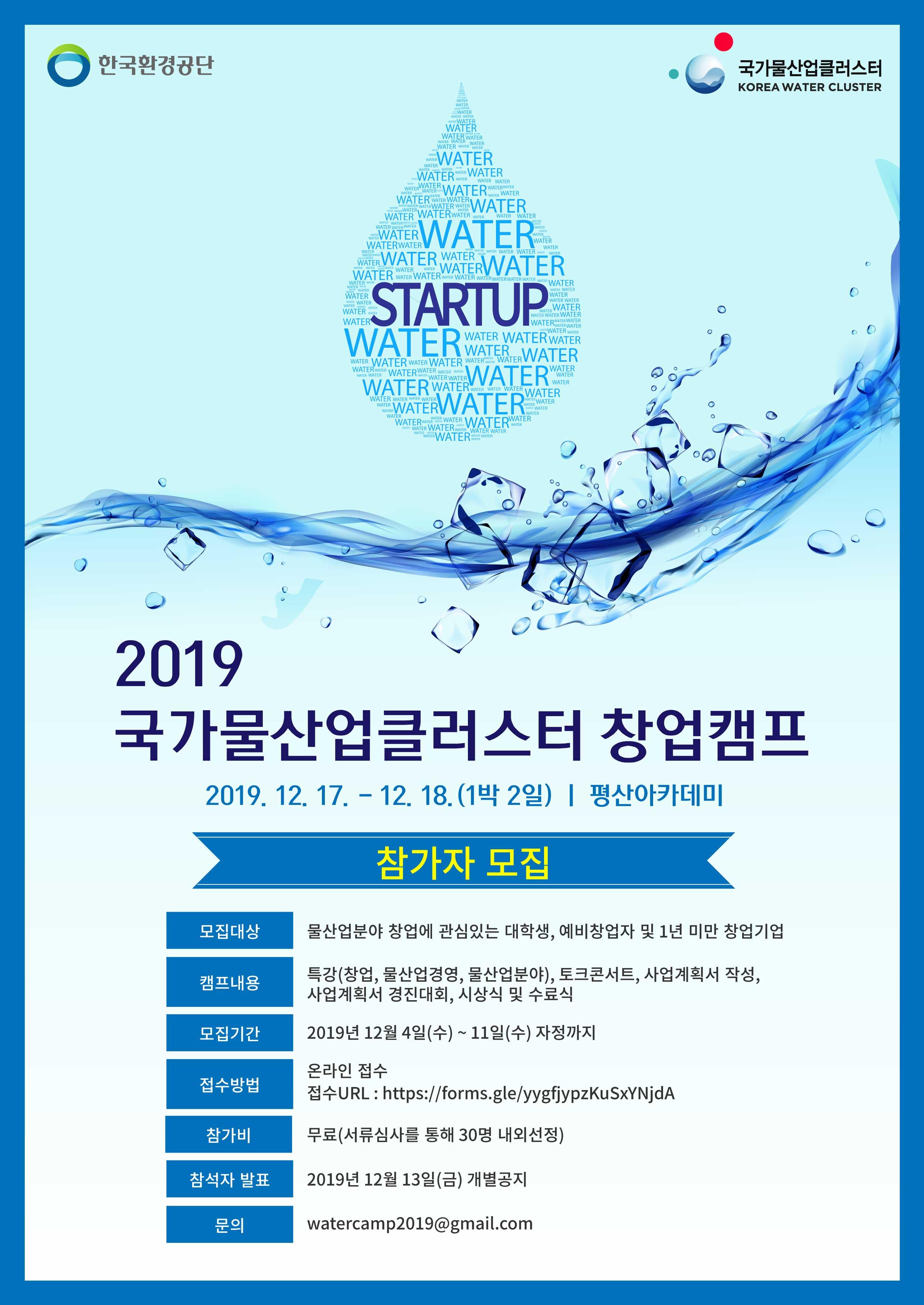 2019 국가물산업클러스터 창업캠프