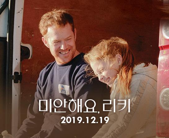 영화 ≪미안해요, 리키≫ 감동배달 완료 팬아트 공모전
