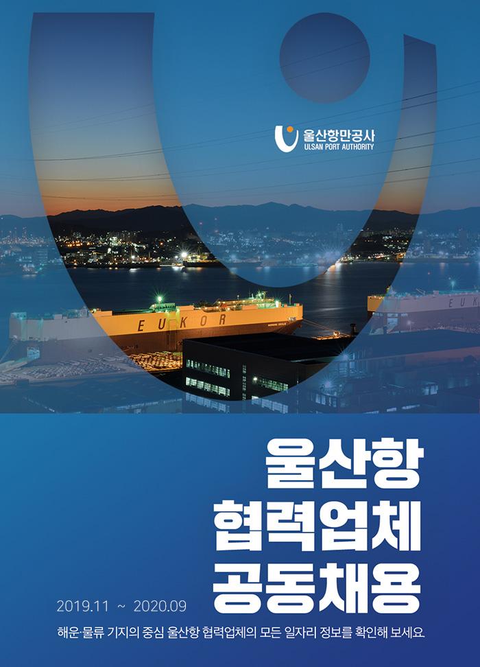 울산항만공사 우수협력업체 전문채용관