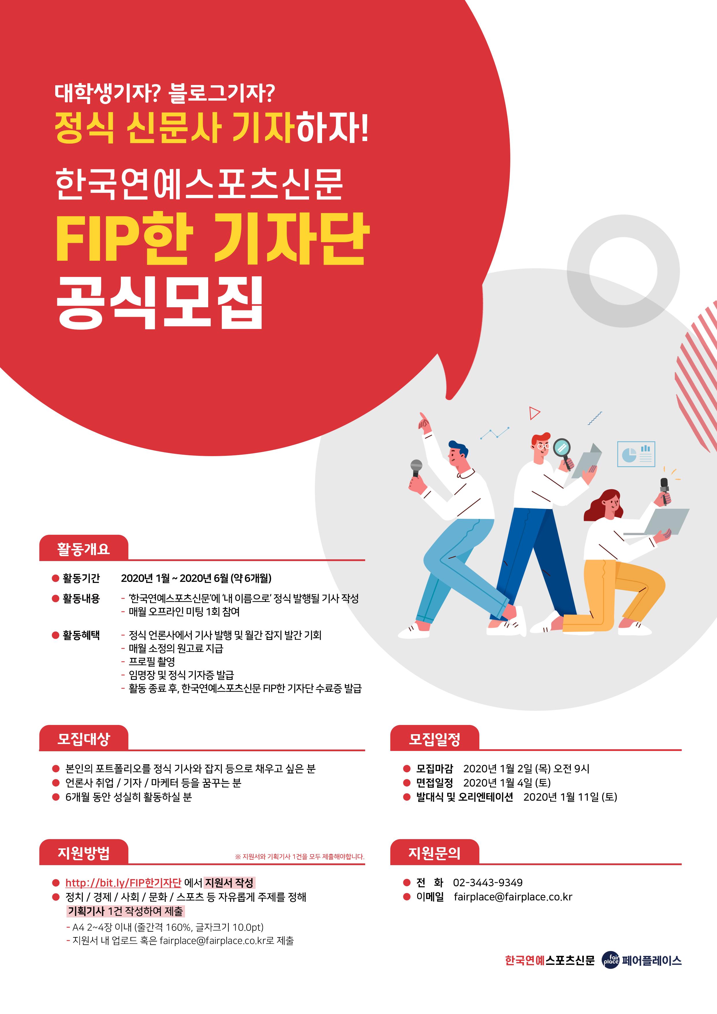 한국연예스포츠신문 FIP한 기자단 모집
