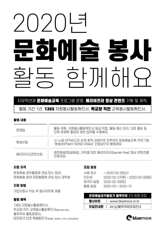[블루무브] 문화예술공익활동가 블루무버 3기 회원 모집 (~02/26)