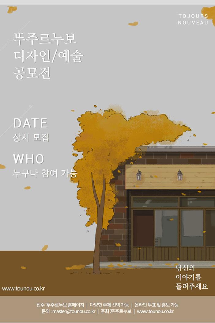 [뚜주르누보] 폰케이스, 스마트톡 디자인 콘테스트 개최