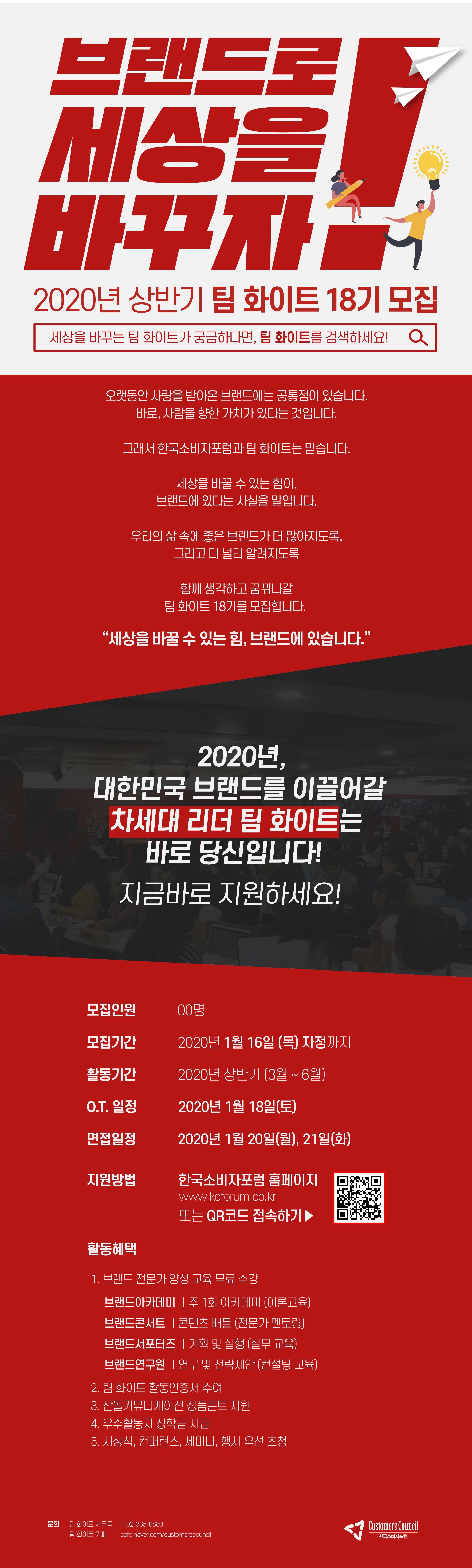 [한국소비자포럼] 팀 화이트 18기 모집 : 브랜드로 세상을 바꾸자!