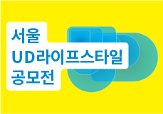 서울 UD라이프스타일 공모전
