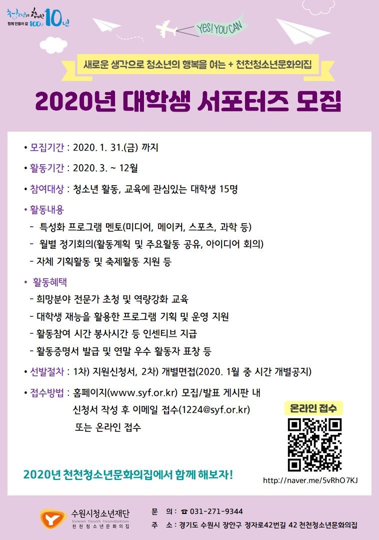 2020 천천청소년문화의집 대학생 서포터즈 모집 안내