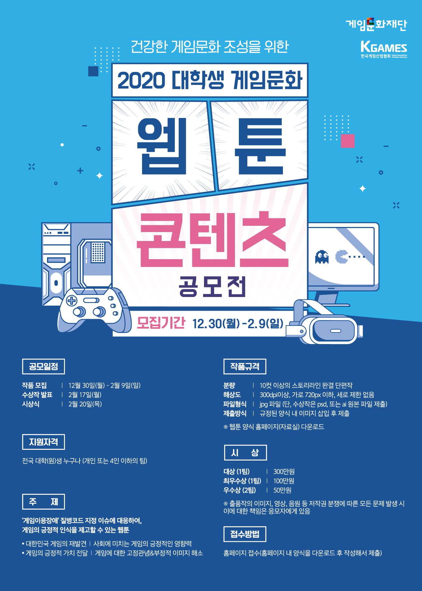 한국게임산업협회 2020 대학생 게임문화 웹툰 컨텐츠 공모전