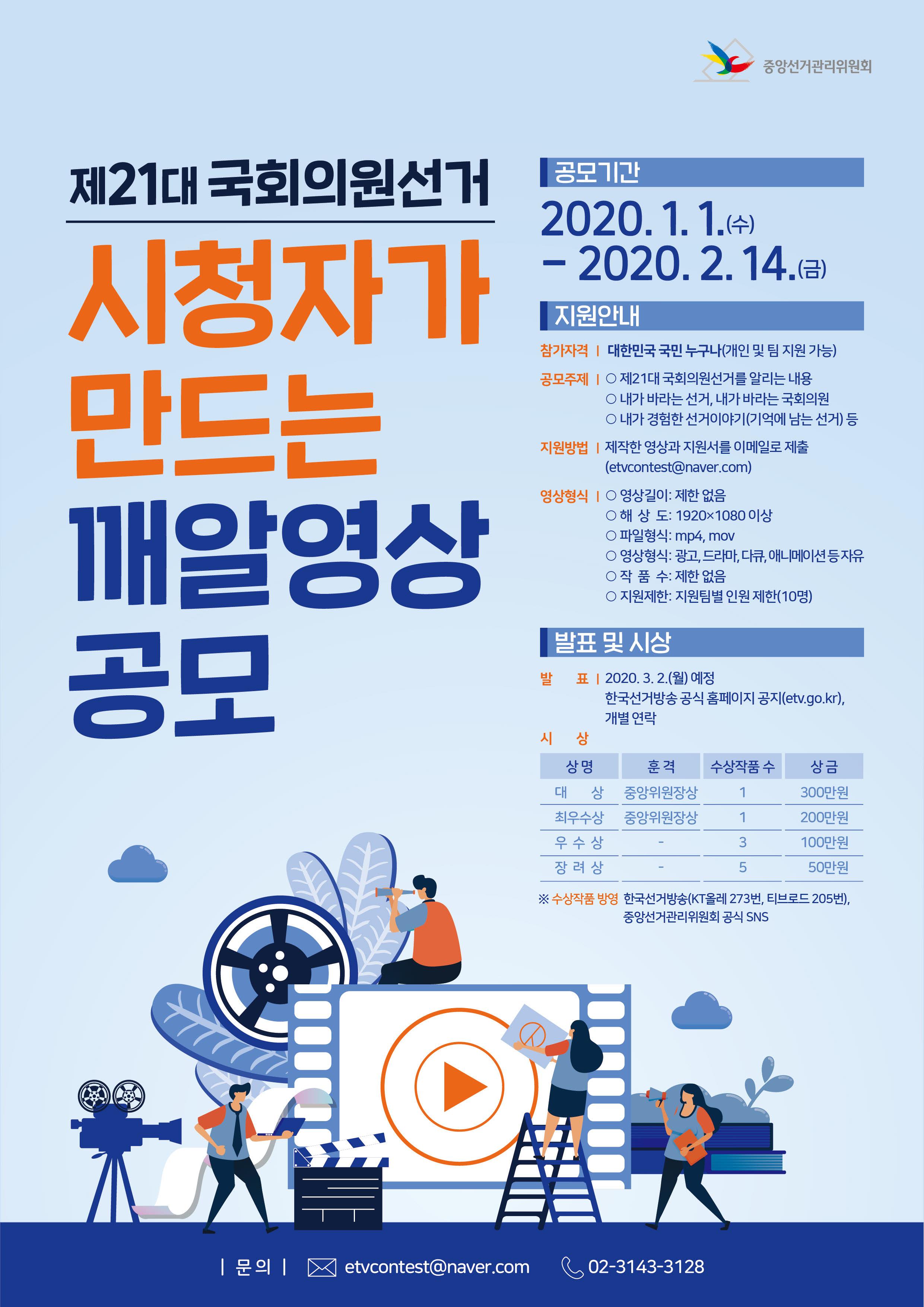 [중앙선거관리위원회]제21대 국회위원 선거 시청자가 만드는 깨알영상 공모