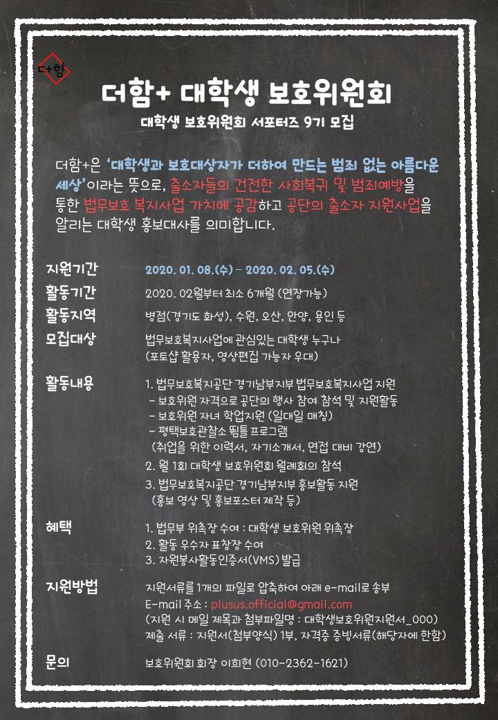 한국법무보호복지공단 경기남부지부 더함+ 대학생보호위원회 9기 모집