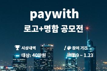 paywith 로고+명함 공모전