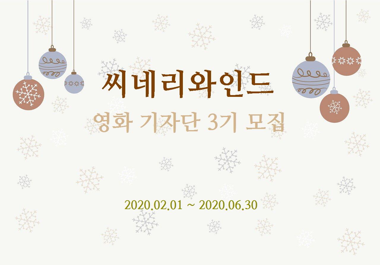 온라인 영화 매거진 `씨네리와인드` 학생 기자단 3기