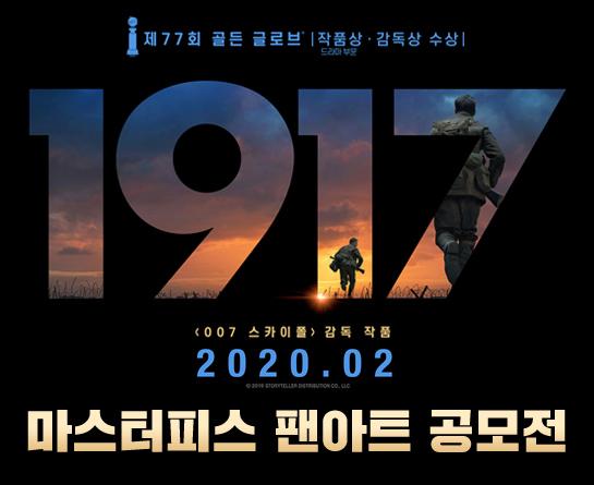 영화 ≪1917≫ 마스터피스 끝판왕 팬아트 공모전