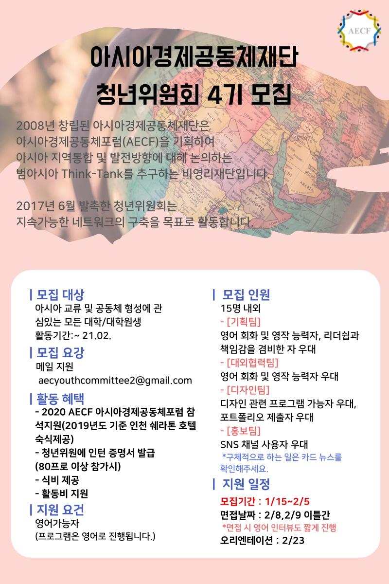 아시아경제공동체재단 청년위원회 4기 모집