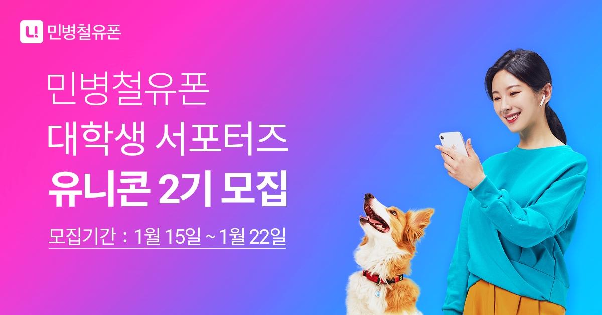 대학생 서포터즈 유니콘 2기 모집