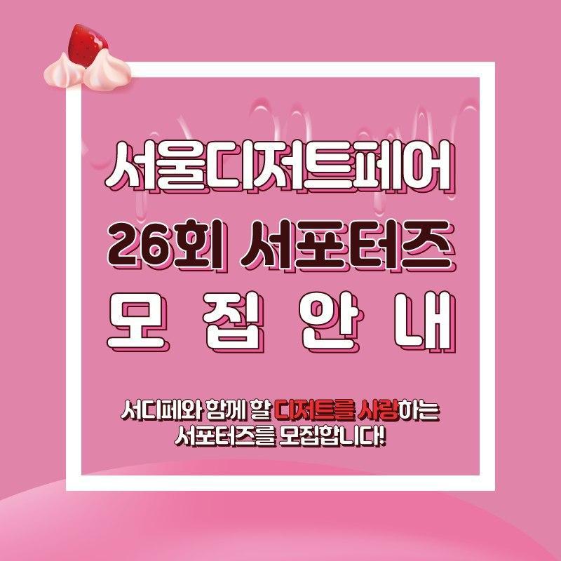 제26회 서울디저트페어 초코&딸기 케이크 공모전
