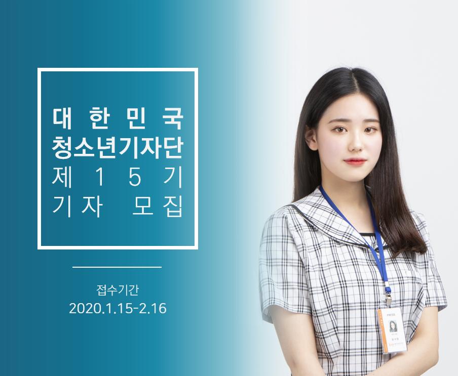 대한민국청소년기자단 제 15기 기자 모집