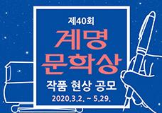 제40회 계명문학상 작품 공모