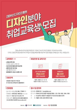 (재)부산디자인진흥원 디자인분야 취업교육생 모집