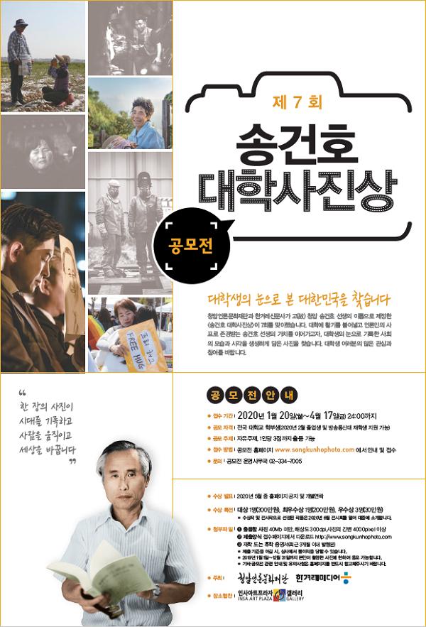 제7회 송건호 대학사진상