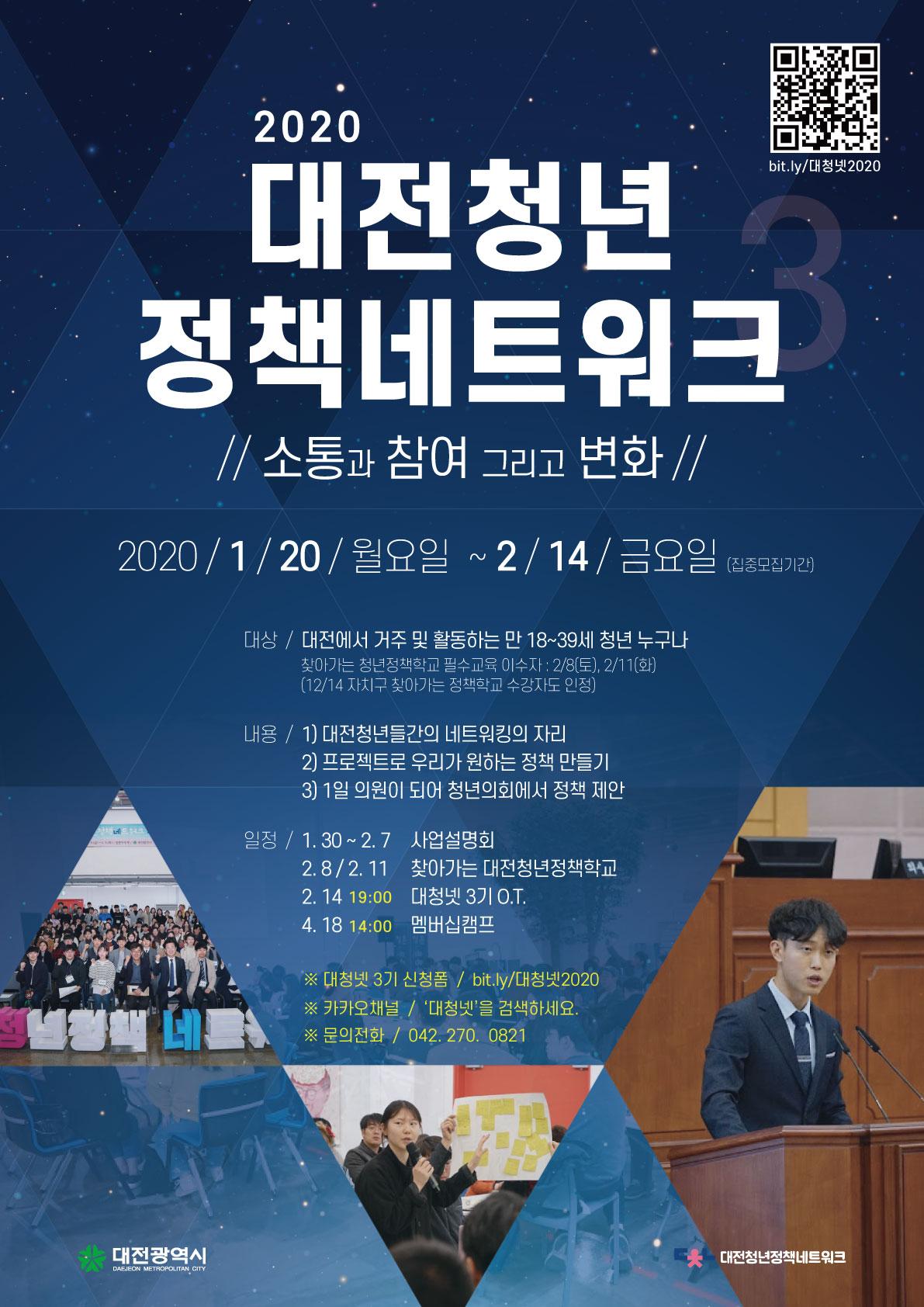 2020 대전청년정책네트워크 3기를 모집합니다!