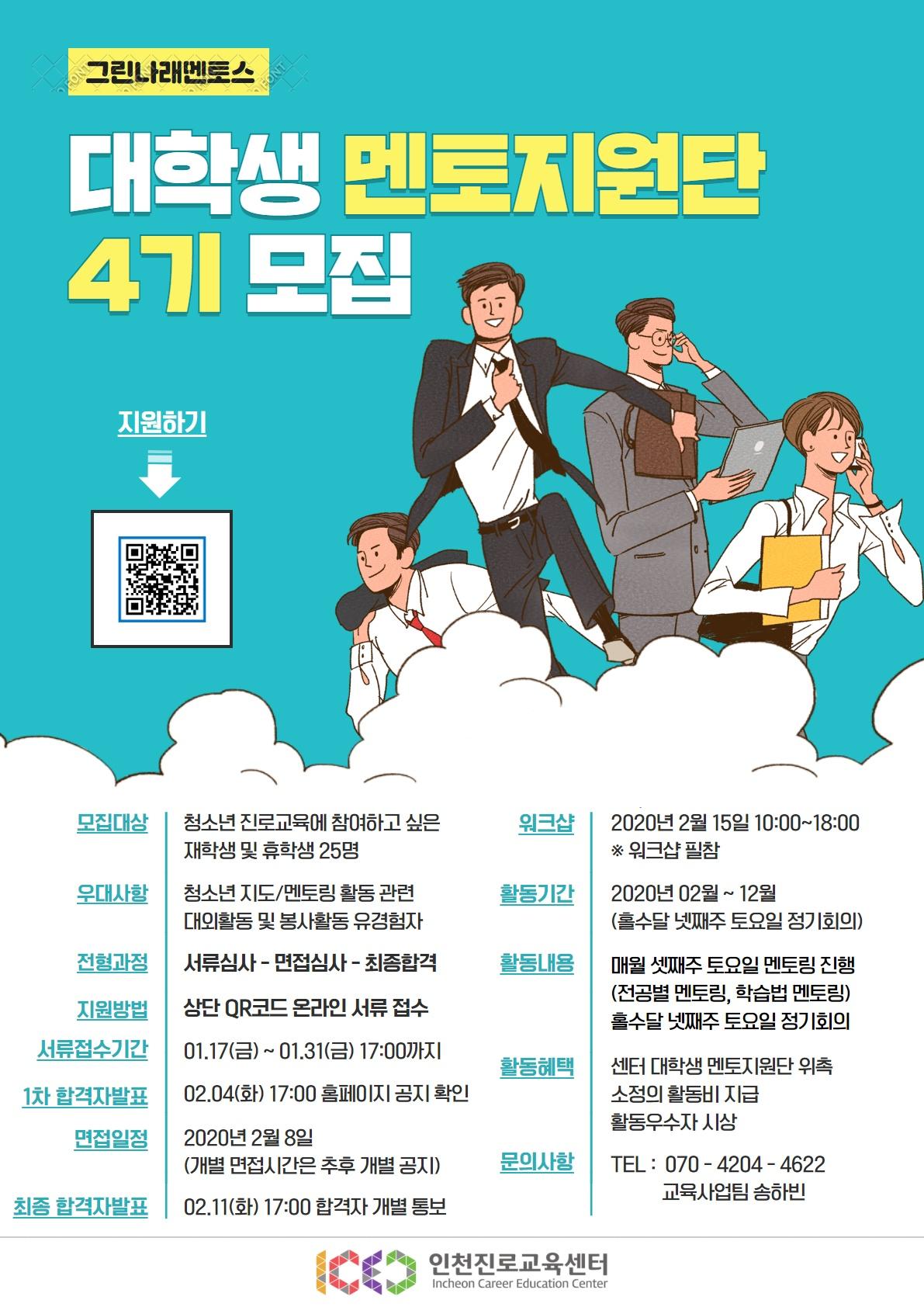 [인천진로교육센터] 대학생멘토지원단 『그린나래멘토스』4기 모집