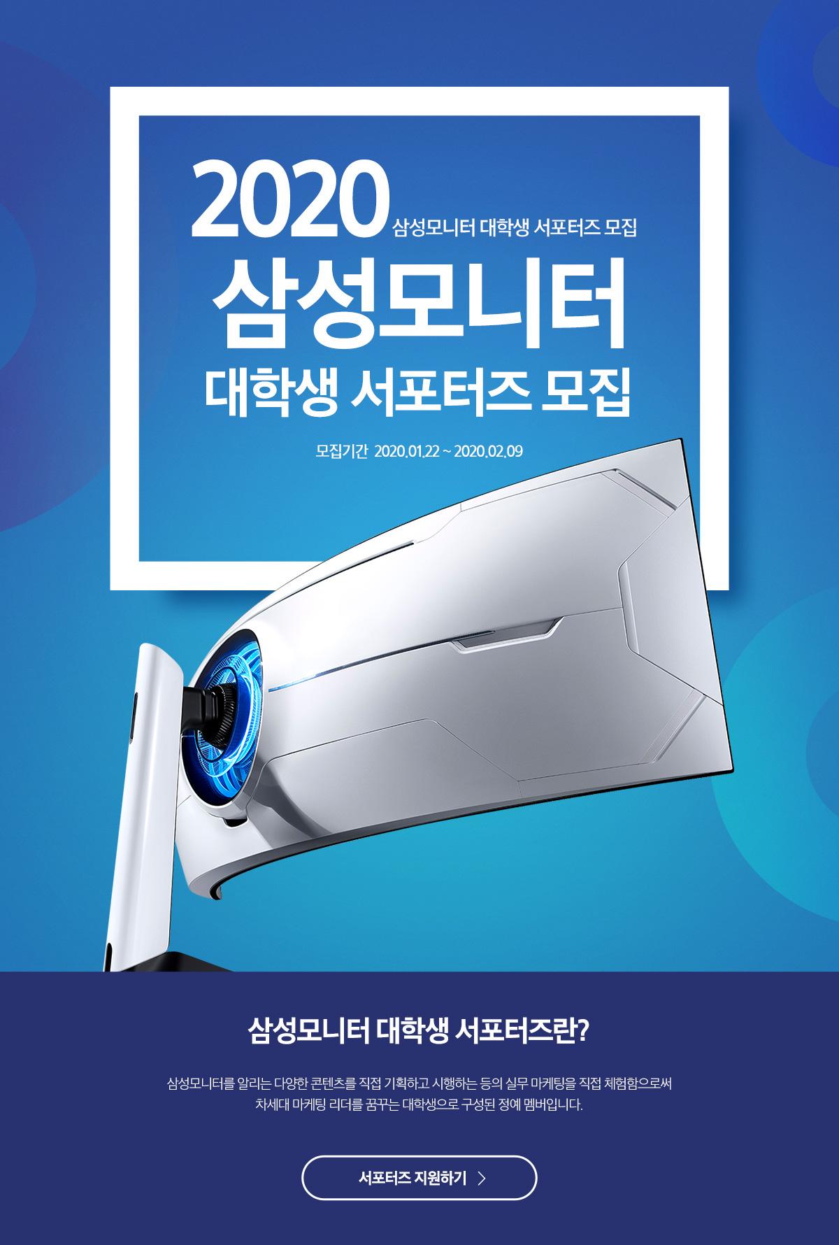 2020 삼성모니터 대학생 서포터즈 모집