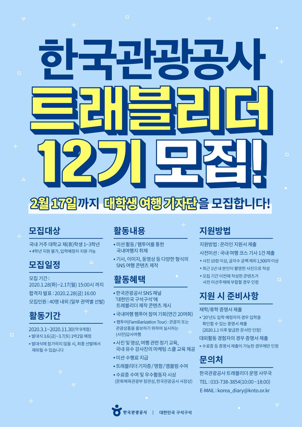 한국관광공사 트래블리더 12기 모집