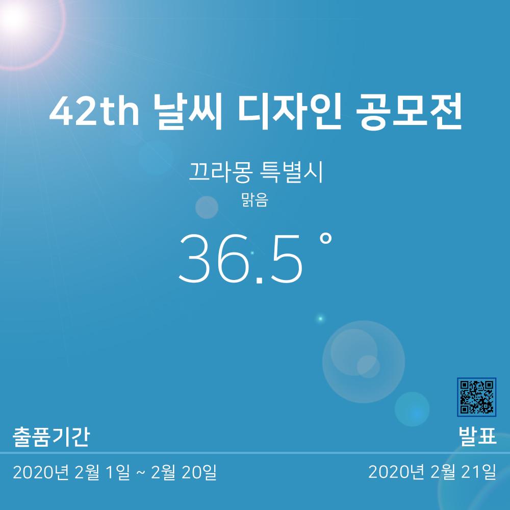 끄라몽 42회 날씨 공모전