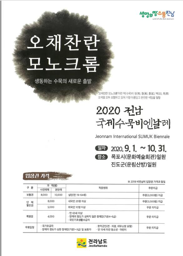 2020 전남국제수묵비엔날레 UCC, 웹툰 공모전