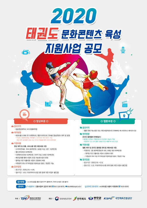 2020 태권도 소재 콘텐츠 제작 지원사업 공고 (웹툰) (영상 ~4/16)