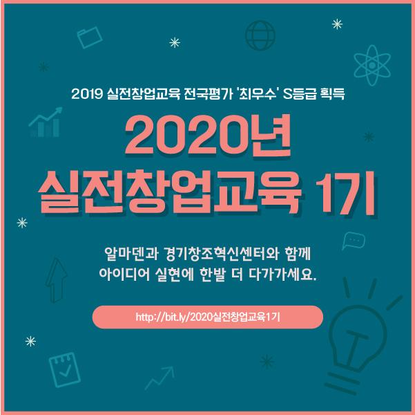 [19년 최우수 S등급 선정] 2020년 실전창업교육 1기 - 예비창업자 모집