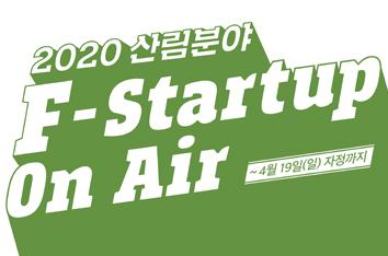 2020 산림분야 청년 창업 경진대회(F-Startup On Air) (~4/19)