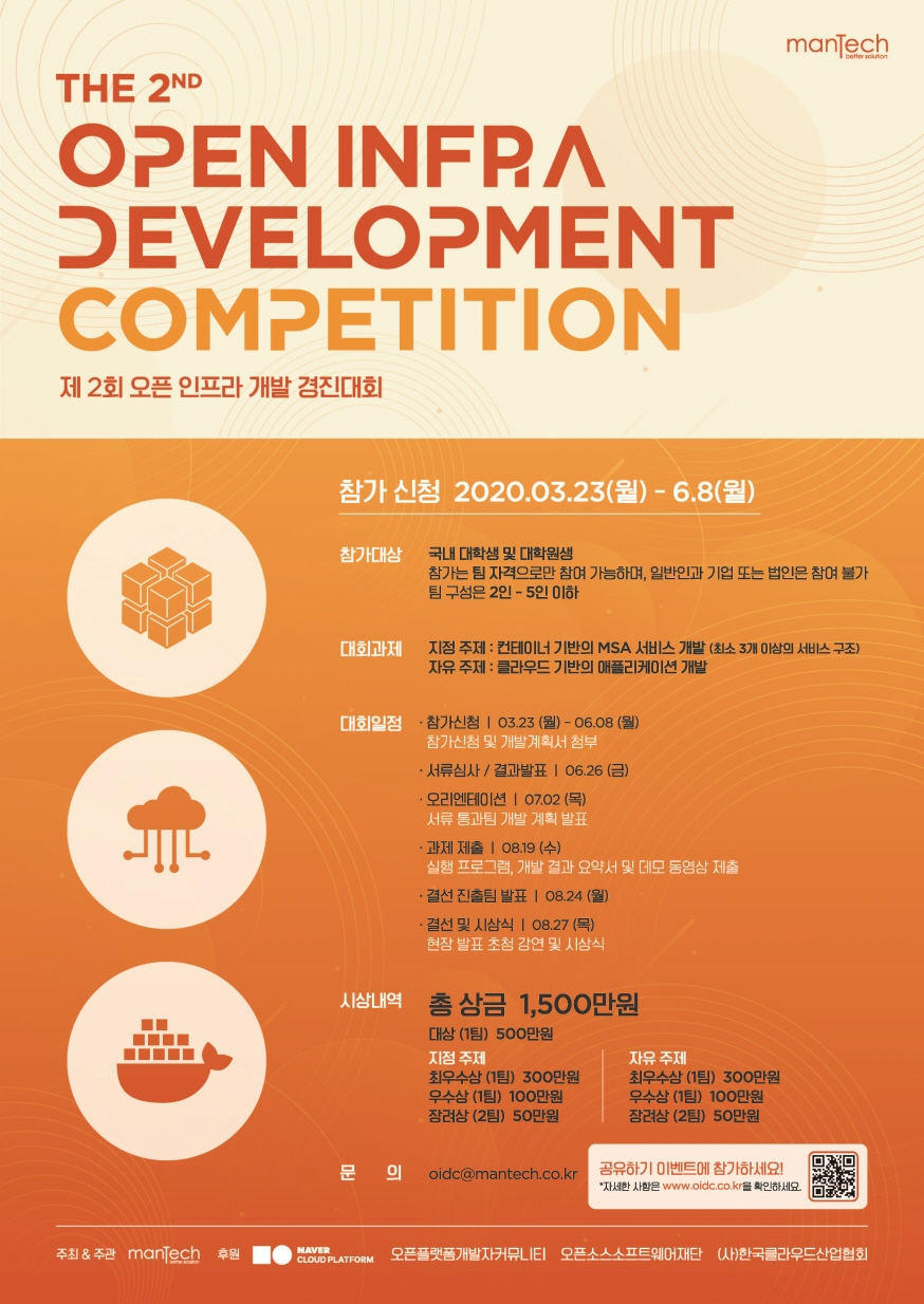 제2회 오픈 인프라 개발 경진대회