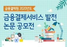 금융결제원 2020년도 금융결제서비스 발전 논문 공모전