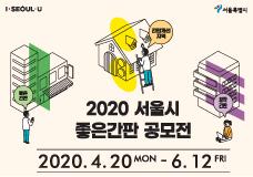 2020 서울시 좋은간판 공모전