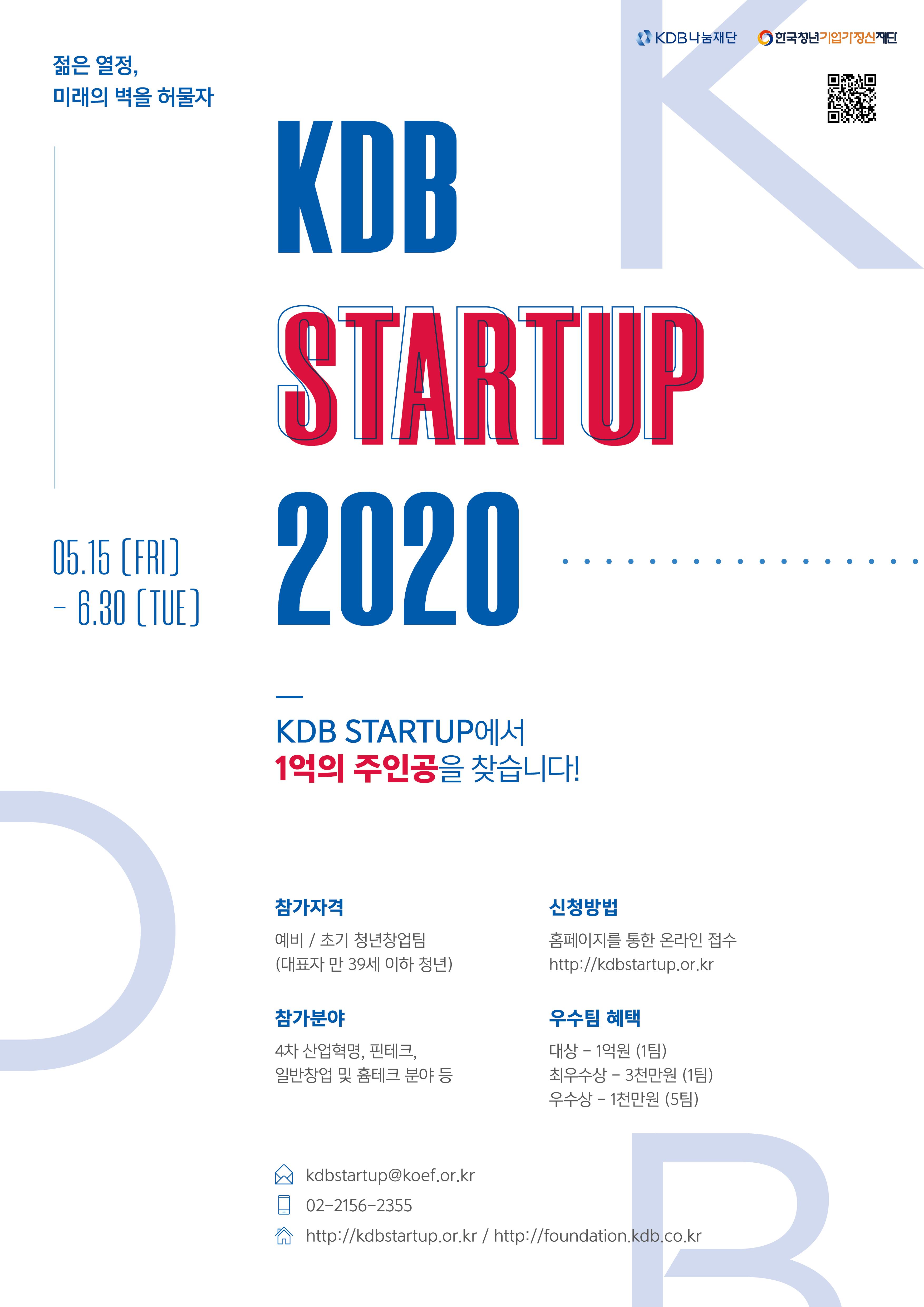2020KDB 스타트업 프로그램