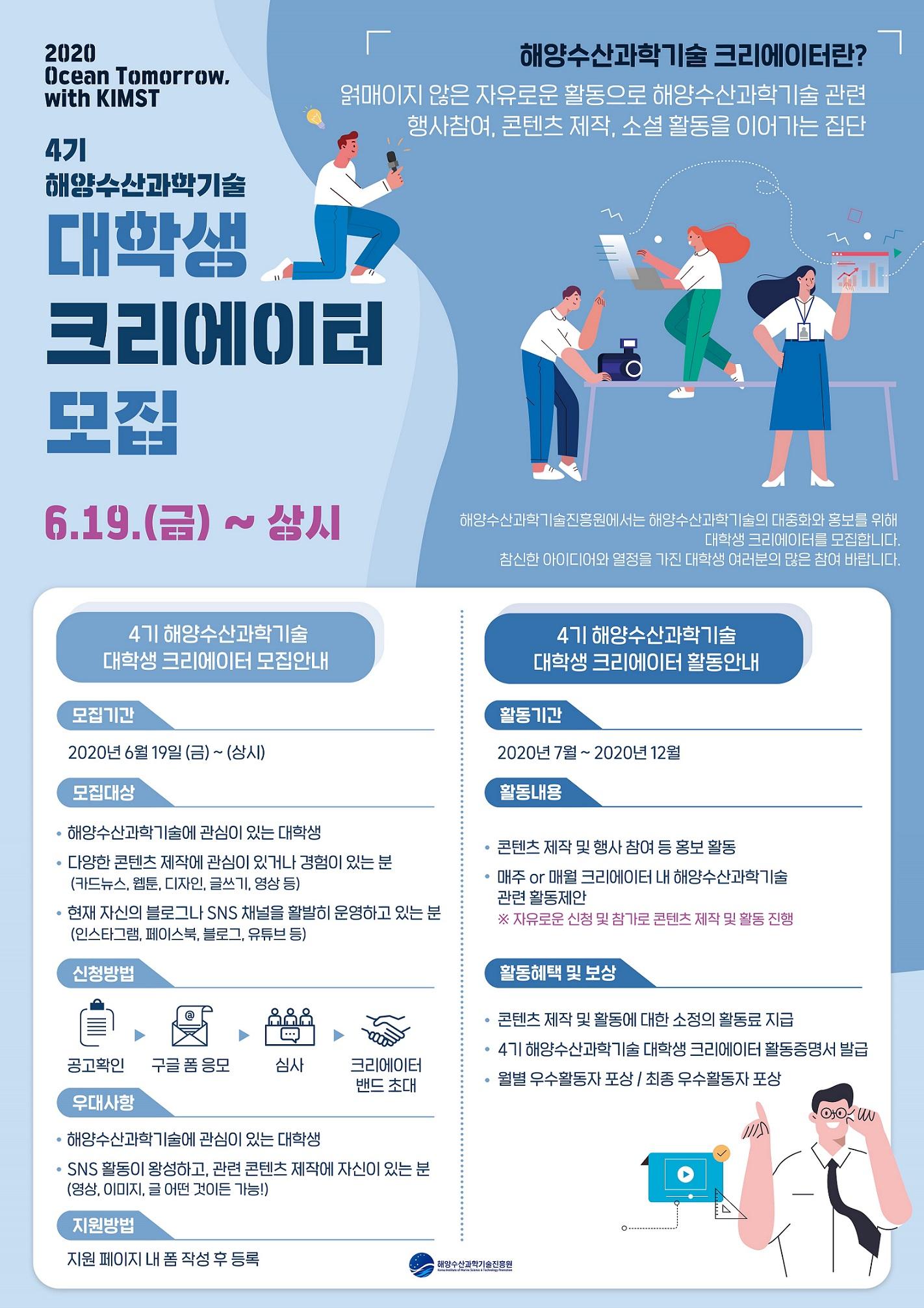 해양수산과학기술진흥원 KIMST 대학생 크리에이터 4기 모집