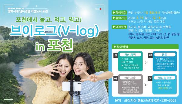 브이로그(V-log) in 포천(Pocheon)