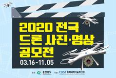 2020 전국 드론 사진/영상 공모전 모집공고