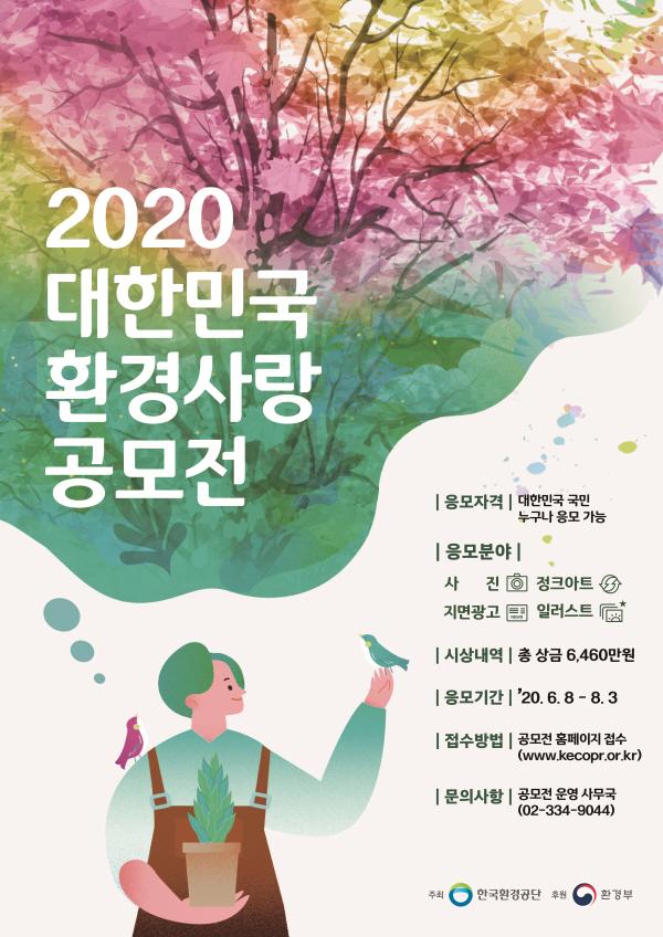 2020 대한민국 환경사랑 공모전