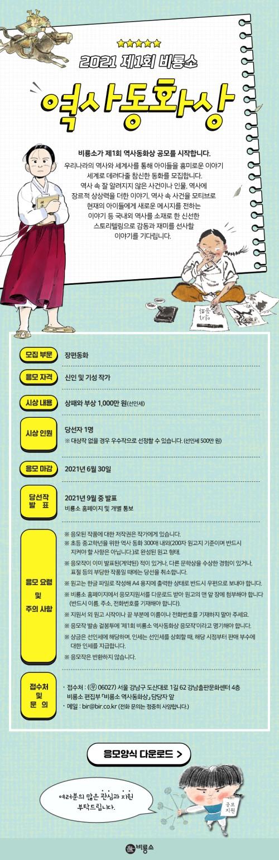 제1회 비룡소 역사동화상