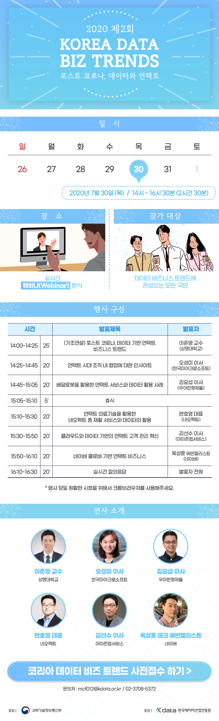[2020 제 2회 KOREA DATA BIZ TRENDS 온라인 행사]