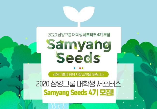 2020 삼양그룹 대학생 서포터즈 4기 모집!