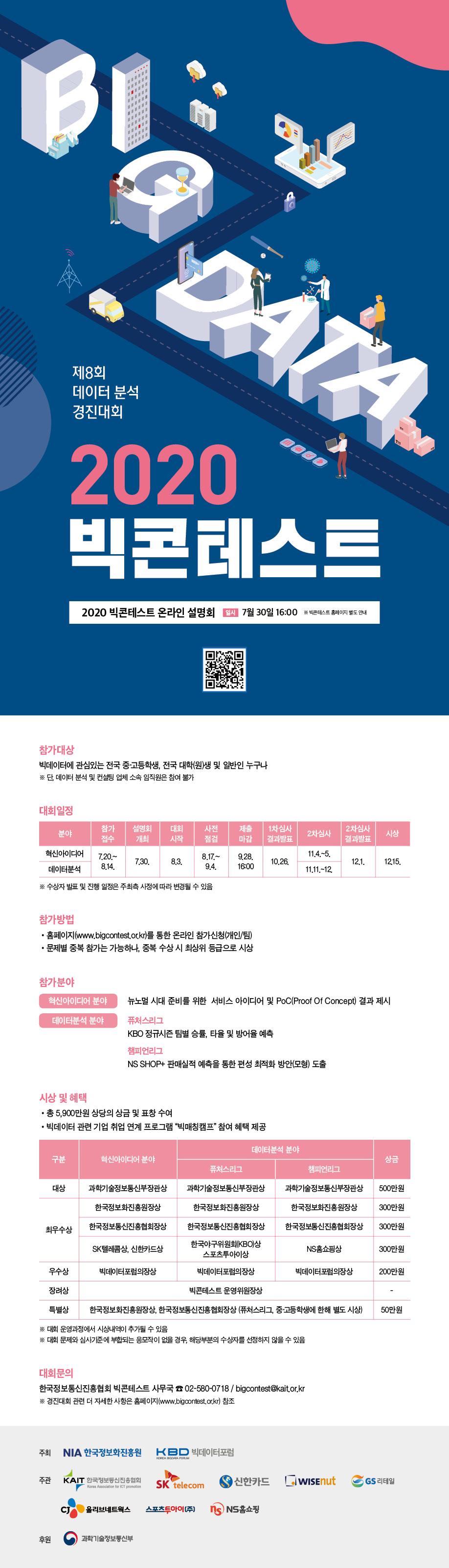 [한국정보화진흥원,빅데이터포럼] 제8회 데이터분석 경진대회 2020 빅콘테스트 개최