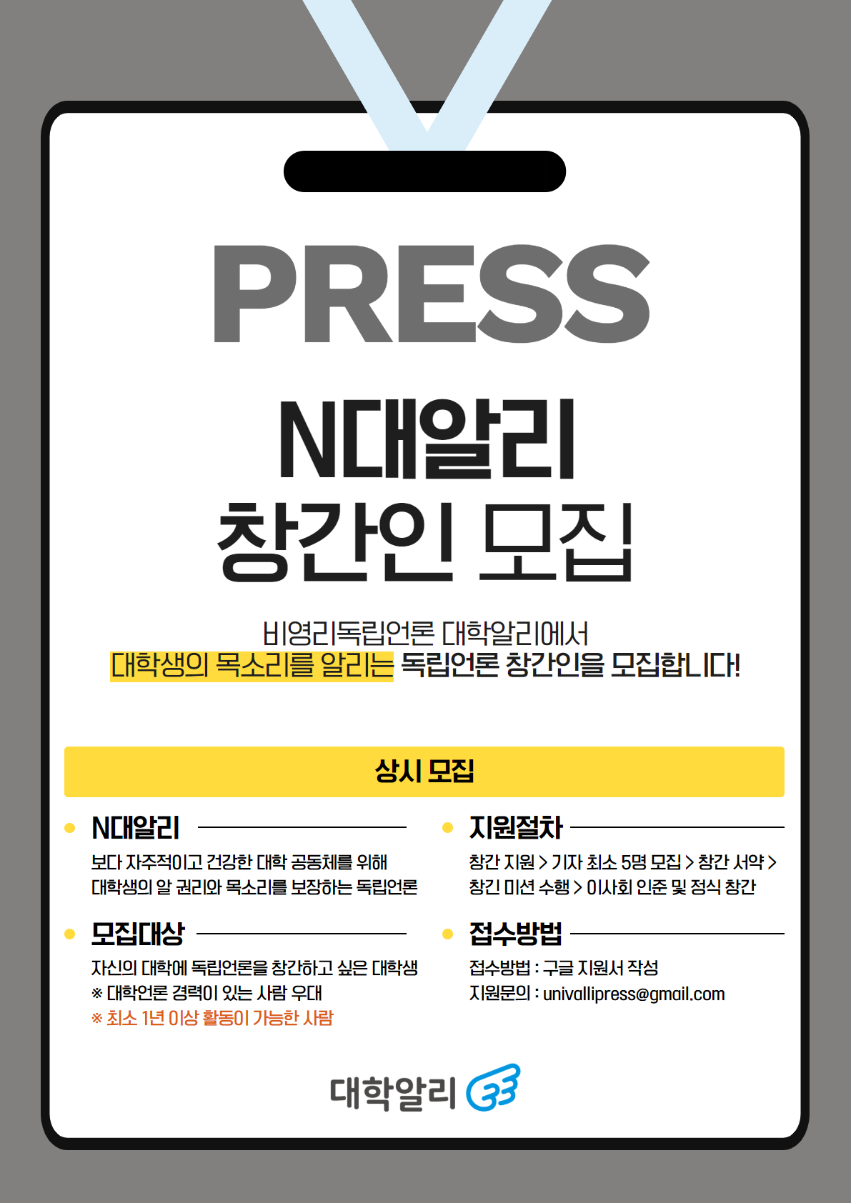 독립언론 ≪N대알리≫ 창간인 모집 (2020 하반기)