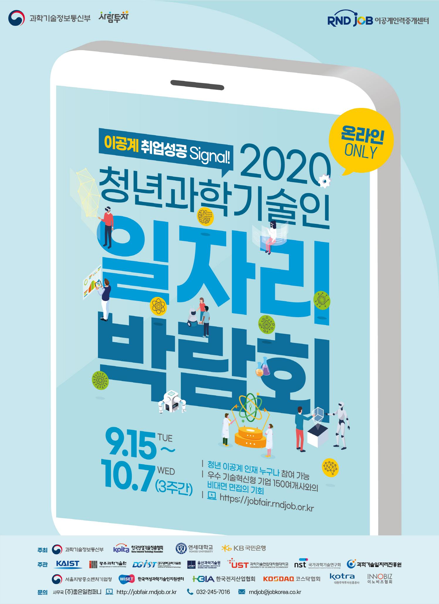 2020 청년과학기술인 일자리박람회